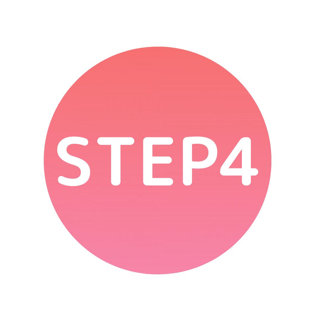 ピンクの丸のステップ4